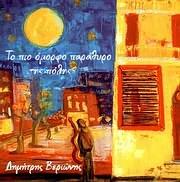 CD image DIMITRIS VERIONIS / TO PIO OMORFO PARATHYRO TIS POLIS (M. FAMELLOS - N. ZIOGALAS - M. PYROVOLAKIS)