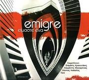 CD image EMIGRE / ΕΙΜΑΣΤΕ ΕΝΑ