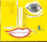 CD image EHO TO SOUNDTRACK VAZEIS TIN TAINIA? - (VARIOUS)
