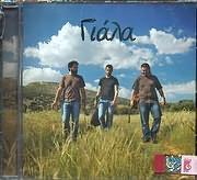 CD image ΓΙΑΛΑ / ΓΙΑΛΑ (ΕΝΤΕΧΝΑ ΚΡΗΤΙΚΑ)