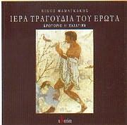 CD image NIKOS MAMAGKAKIS / IERA TRAGOUDIA TOU EROTA - EROTORIO II - PALATINI