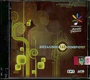 CD image FESTIVAL TRAGOUDIOU THESSALONIKIS 2007