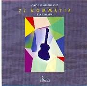 CD image NIKOS MAMAGKAKIS / 22 KOMATIA GIA KITHARA - PAIZEI KITHARA DIMITRIS KOTRONAKIS