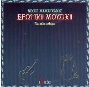 CD image NIKOS MAMAGKAKIS / EROTIKI MOUSIKI GIA SOLO KITHARA