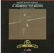 CD image ÍÉÊÏÓ ÌÁÌÁÃÊÁÊÇÓ / Ç ËÅÙÖÏÑÏÓ ÔÏÕ ÌÉÓÏÕÓ - ÔÏÕ ÍÉÊÏÕ ÖÙÓÊÏËÏÕ