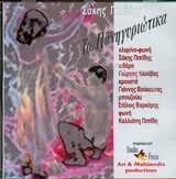 CD image SAKIS PIPIDIS / TA PANIGYRIOTIKA