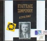 CD image ΕΥΑΓΓΕΛΟΣ ΣΩΦΡΟΝΙΟΥ / ΚΟΥΚΛΑΚΙ