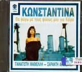 CD image KONSTANTINA / THA FYGO ME TOUS FILOUS MOU GIA KAIRO