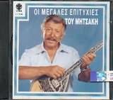 CD image GIORGOS MITSAKIS / OI MEGALES EPITYHIES