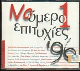 CD image NO.1 EPITYHIES 96 - (DIAFOROI - VARIOUS)