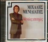 CD image MIHALIS MENIDIATIS / MEGALES EPITYHIES