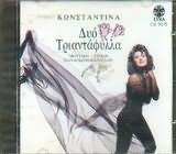 CD image KONSTANTINA / DYO TRIANTAFYLLA