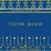 CD image for TZENI VANOU / EXI TRAGOUDIA TOU MIMI PLESSA KAI EXI LAIKA TRAGOUDIA