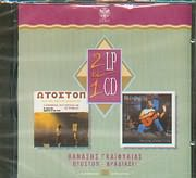 CD image THANASIS GKAIFYLLIAS / OTOSTOP - VRADYAZEI - FONITIKA LIA TZIABAZI
