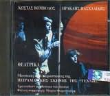 CD image ELLINIKO THEATRO / K. VOMVOLOS / THEATRIKA - MOUSIKES APO PARASTASEIS TIS PEIRAMATIKIS SKINIS TIS TEHNIS