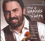 CD image PARIS PERYSINAKIS / STIS KARDIAS TA MERI (PSARANTONIS, G. PAPADAKIS, N.KARATZIS, G. MANOLIOUDAKIS)