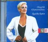 CD image OLYBIA KLIGKOPOULOU / EMFYLIA EIRINI