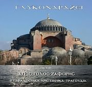 PATIR APOSTOLOS ZAFEIRIS / GLYKOHARAZEI - 9 PARADOSIAKA TRAGOUDIA