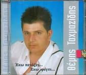 CD image THEMIS TAHMAZIDIS / EHO PETAXEI EHO FYGEI