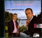 CD image DIMITRIS KONIARIS / HOREYTIKA DIMOTIKA - (KLARINO: DIMITRIS MORAITIS)