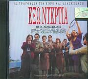 CD image ΕΞΩ ΝΤΕΡΤΙΑ - (VARIOUS)
