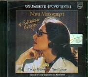 CD image NANA MOUSHOURI / I ENDEKATI ENTOLI