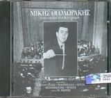 CD image MIKIS THEODORAKIS / SYNAYLIA STO KENTRIKON