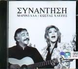 CD image ΚΩΣΤΑΣ ΧΑΤΖΗΣ / ΣΥΝΑΝΤΗΣΗ / ΜΑΡΙΝΕΛΛΑ