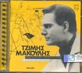 CD image TZIMIS MAKOULIS / ENAS FILOS IRTH APOPSE AP TA PALIA
