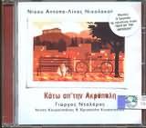 CD image NIKOS ANTYPAS / KATO APO TIN AKROPOLI [NTALARAS - KOUROUPAKIS - KEHAGIOGLOU]