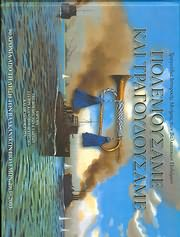 CD + BOOK image POLEMOUSAME KAI TRAGOUDOUSAME / TRAGOUDIA ISTORIKIS MNIMIS TON VALKANIKON POLEMON