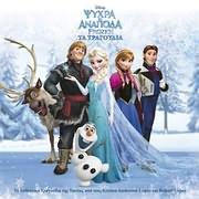 CD image ØÕ×ÑÁ ÊÁÉ ÁÍÁÐÏÄÁ (FROZEN) - (OST)