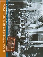 MOUSIKI APO TO VOREIOANATOLIKO AIGAIO (4 CD + VIVLIO)