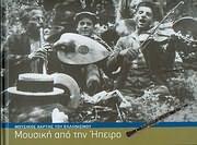 MOUSIKI APO TIN IPEIRO / <br>MOUSIKOS HARTIS TOU ELLINISMOU (3CD + VIVLIO)