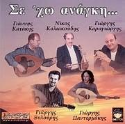 CD image ΣΥΛΛΟΓΗ / ΣΕ ΧΩ ΑΝΑΓΚΗ