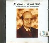 CD image for ΜΑΝΟΣ ΕΛΕΥΘΕΡΙΟΥ / ΤΑ ΤΡΑΓΟΥΔΙΑ ΠΟΥ ΑΓΑΠΗΣΑΜΕ
