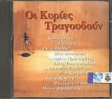CD image OI KYRIES TRAGOUDOUN - (VARIOUS)