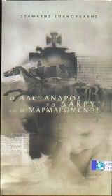 CD image STAMATIS SPANOUDAKIS / O ALEXANDROS TO DAKRY KI O MARMAROMENOS (3CD BOX SET)
