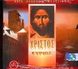 CD image HRISTOS KYRIOS / MEROS A / IERA MONI KOUTLOUMOUSIOU
