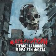 CD image for STELIOS SALVADOR KAI MORA STI FOTIA / KATO STIN POLI (VINYL)