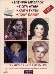 CD image ΣΥΛΛΟΓΗ / ΤΑ ΜΕΓΑΛΑ ΛΑΙΚΑ 1950 - 1958 (4CD)