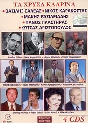 CD image SYLLOGI / TA HRYSA KLARINA (4CD)