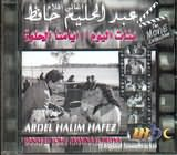 CD image ABDEL HALIM HAFEZ / BANAT EL YOM / AYAMNA EL HELWA