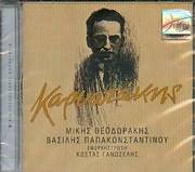 MIKIS THEODORAKIS - VASILIS PAPAKONSTANTINOU / <br>KARYOTAKIS (EMI REMASTERS VOL.29)