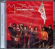 CD image MIKIS THEODORAKIS / PRODOMENOS LAOS (EMI REMASTERS VOL.27)