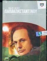 DVD image ΒΑΣΙΛΗΣ ΠΑΠΑΚΩΝΣΤΑΝΤΙΝΟΥ 1991 2004 - (DVD)