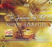CD image ΧΡΥΣΗ ΔΕΚΑΕΤΙΑ / ΤΑ ΛΑΙΚΑ ΤΟΥ 70 (3CD)