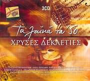 ΧΡΥΣΕΣ ΔΕΚΑΕΤΙΕΣ / <br>ΤΑ ΛΑΙΚΑ ΤΟΥ 50 (3CD)