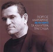 GIORGOS MARGARITIS / <br>ME TO GIORGO TA KALYTERA TRAGOUDIA (2CD)