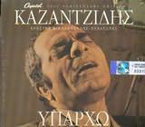 CD image for STELIOS KAZANTZIDIS / YPARHO - (HR.NIKOLOPOULOU - PYTHAGORA)